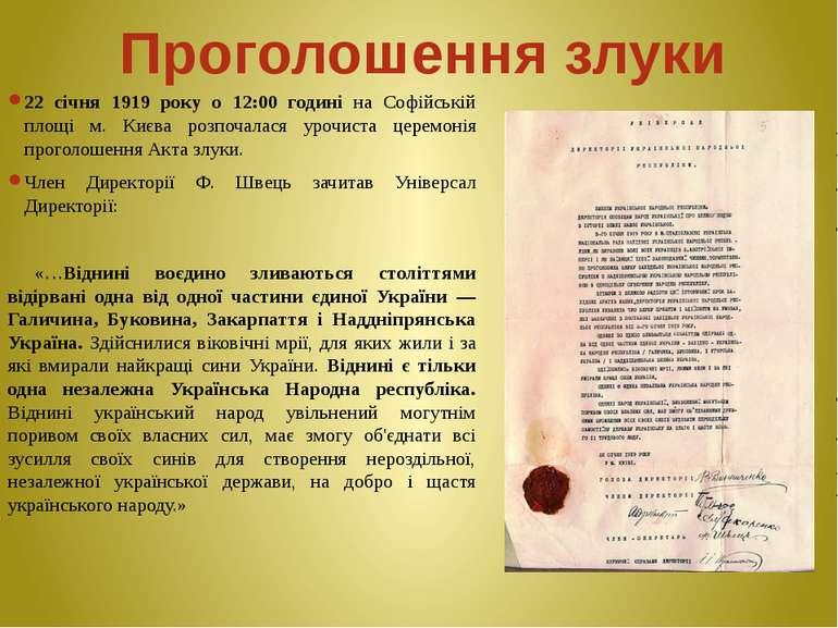 Проголошення злуки 22 січня 1919 року о 12:00 годині на Софійській площі м. К...