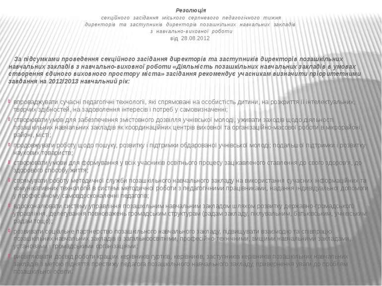Резолюція секційного засідання міського серпневого педагогічного тижня директ...