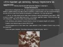 «Хто підніме цю записку, прошу переслати за адресою: Москва, Арсеньєвський пр...