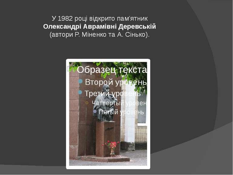 У 1982 році відкрито пам'ятник Олександрі Аврамівні Деревській (автори Р. Мін...