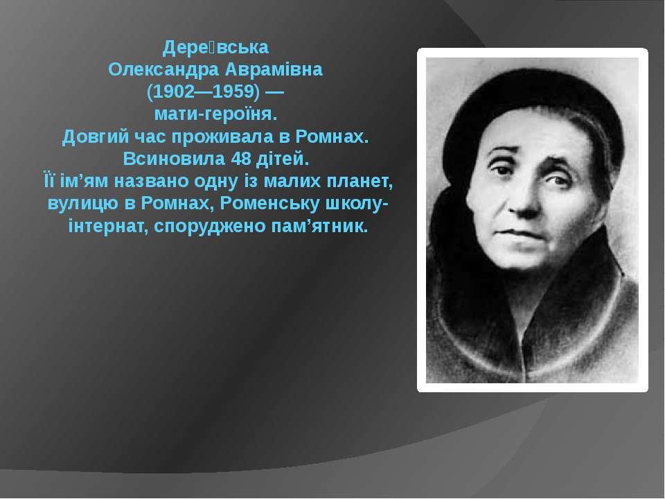 Дере вська Олександра Аврамівна (1902—1959) — мати-героїня. Довгий час прожив...
