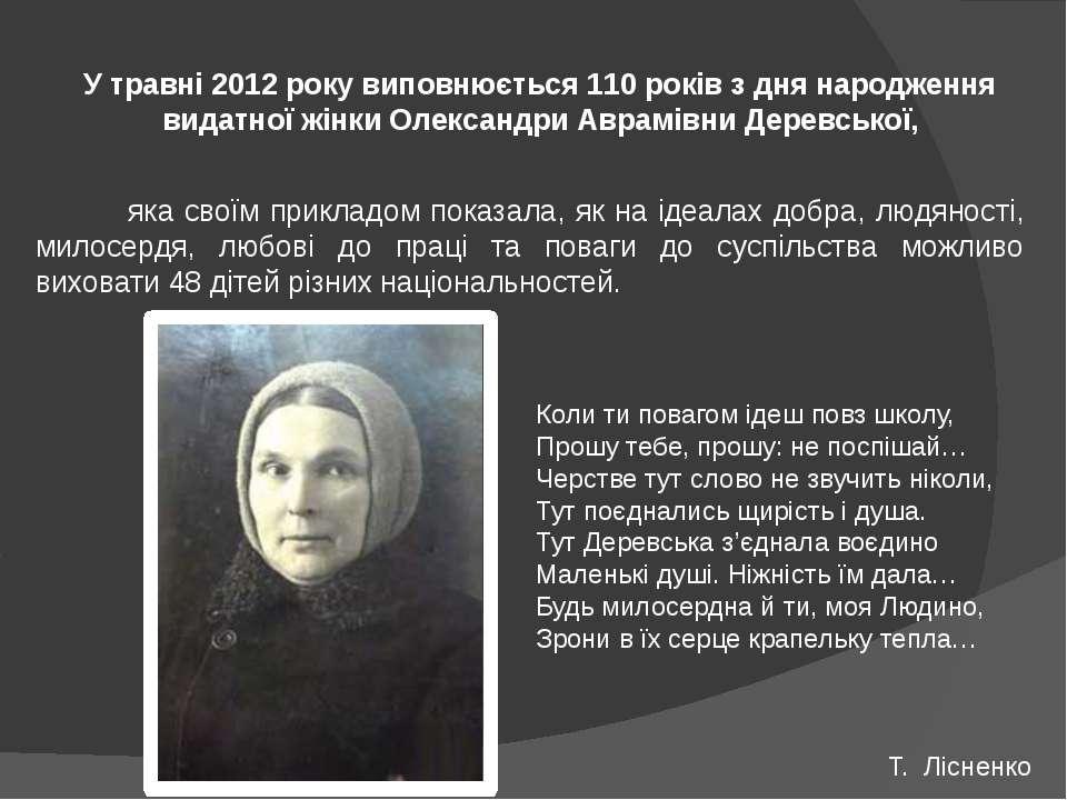 У травні 2012 року виповнюється 110 років з дня народження видатної жінки Оле...