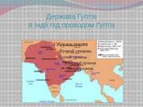 Держава Гуптів вІндіїпід проводомГупта