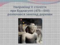 НаприкінціVстоліття приБудхагупті(475—500) розпочався занепад держави