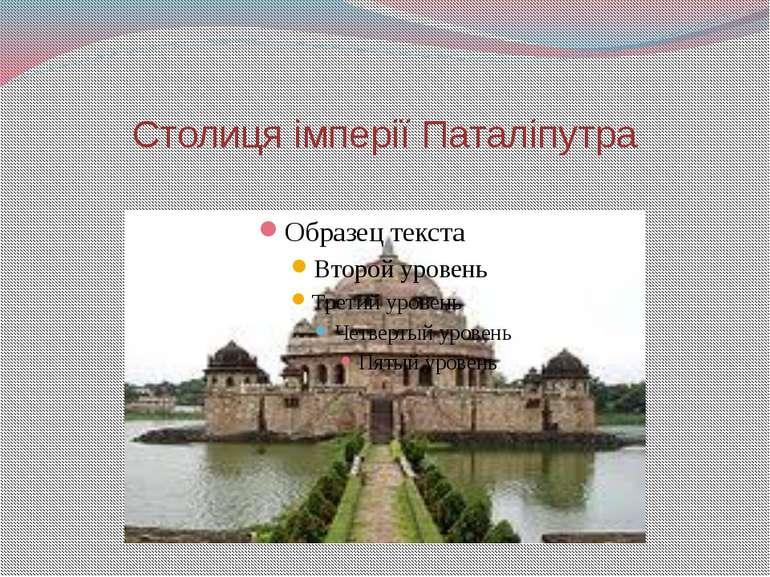 Столиця імперіїПаталіпутра