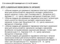 У 4-х класах ДПА проводиться з 11 по 20 травня ДПА з української мови (мова т...
