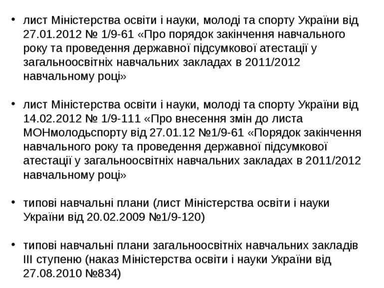 лист Міністерства освіти і науки, молоді та спорту України від 27.01.2012 № 1...