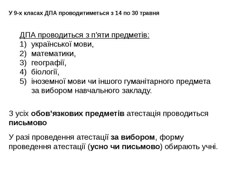 У 9-х класах ДПА проводитиметься з 14 по 30 травня ДПА проводиться з п'яти пр...