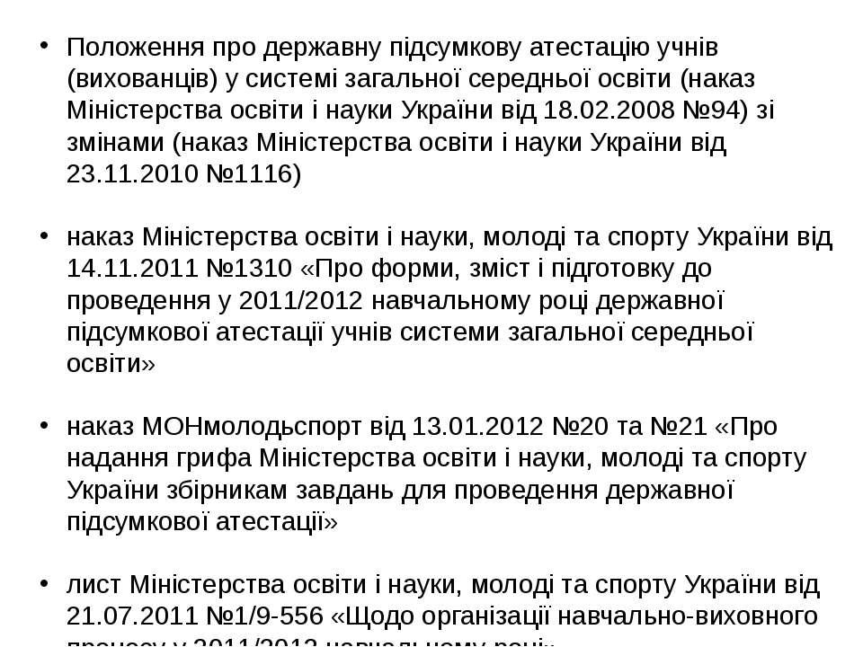 Положення про державну підсумкову атестацію учнів (вихованців) у системі зага...