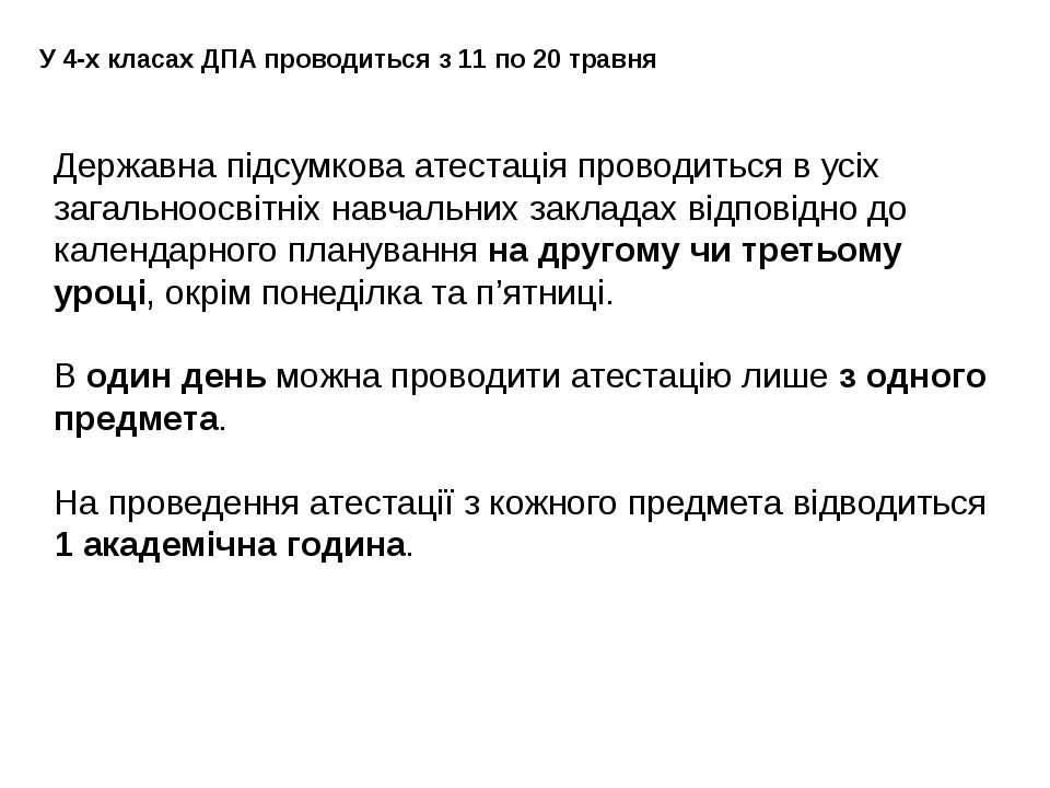 У 4-х класах ДПА проводиться з 11 по 20 травня Державна підсумкова атестація ...