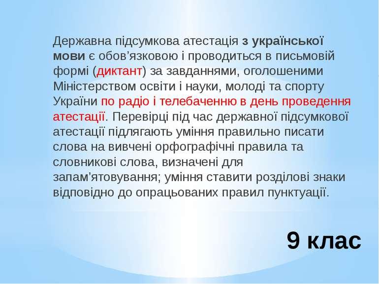 9 клас Державна підсумкова атестація з української мови є обов'язковою і пров...