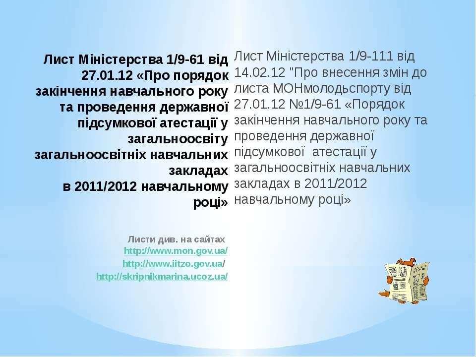 Лист Міністерства 1/9-61 від 27.01.12 «Про порядок закінчення навчального рок...