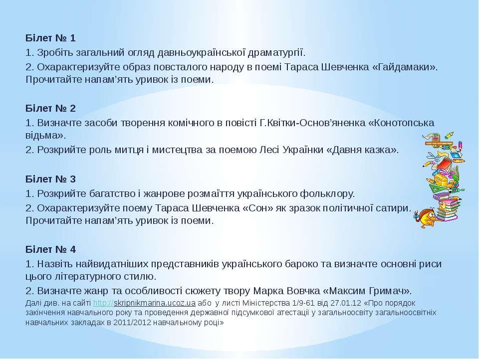 Білет № 1 1. Зробіть загальний огляд давньоукраїнської драматургії. 2. Охарак...