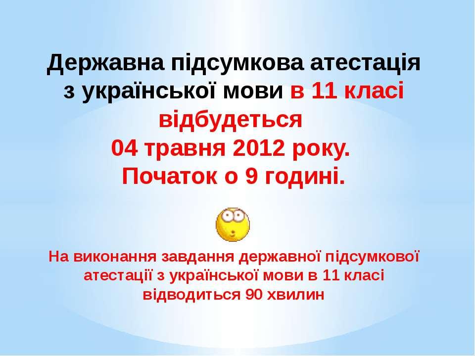 Державна підсумкова атестація з української мови в 11 класі відбудеться 04 тр...