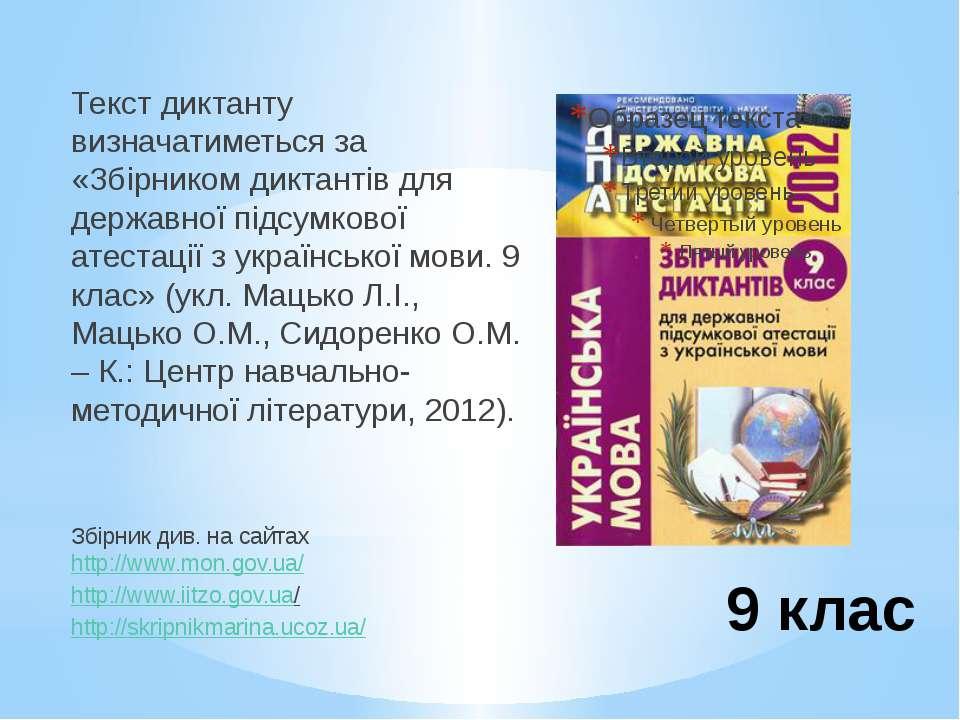 9 клас Текст диктанту визначатиметься за «Збірником диктантів для державної п...