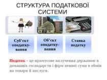 Податок – це примусове вилучення державою в домашніх господарств і фірм певно...