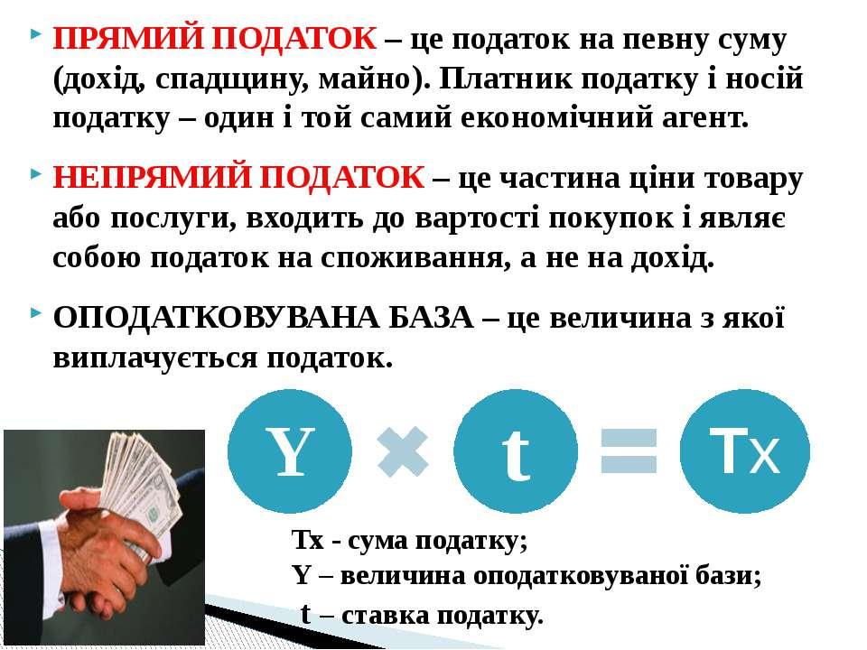 ПРЯМИЙ ПОДАТОК – це податок на певну суму (дохід, спадщину, майно). Платник п...