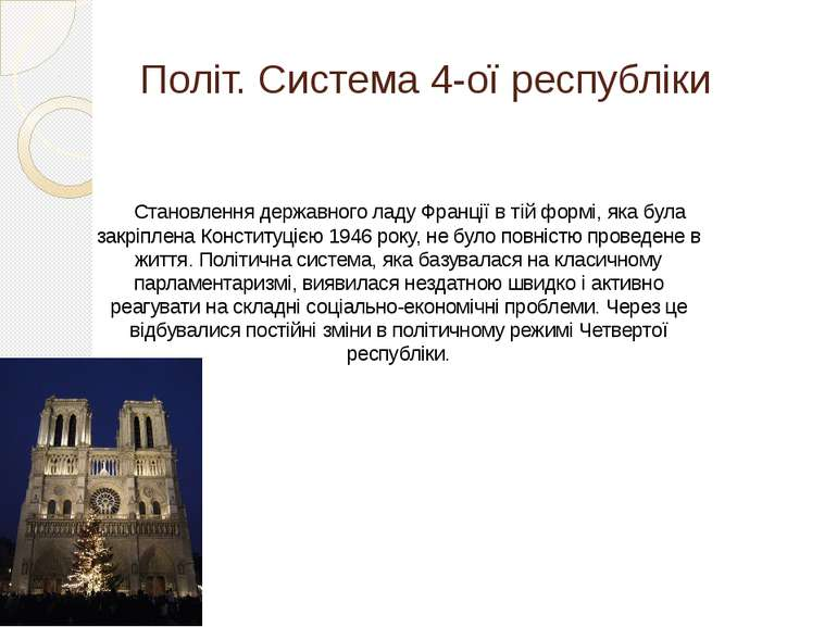Політ. Система 4-ої республіки Становлення державного ладу Франції в тій форм...