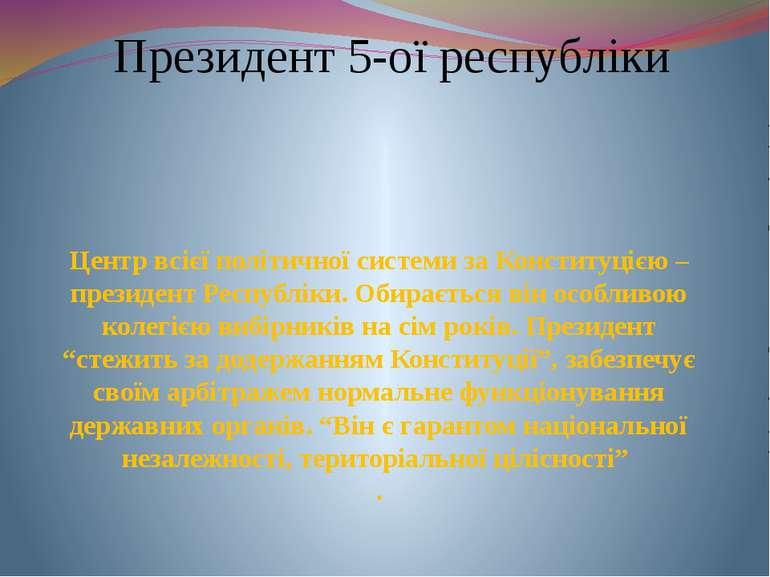 Друге місце в державному механізмі П'ятої республіки займав уряд, який визнач...