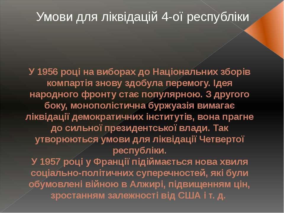 У 1956 році на виборах до Національних зборів компартія знову здобула перемог...