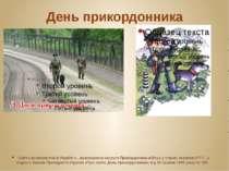 День прикордонника Свято встановлено в Україні «…враховуючи заслуги Прикордон...