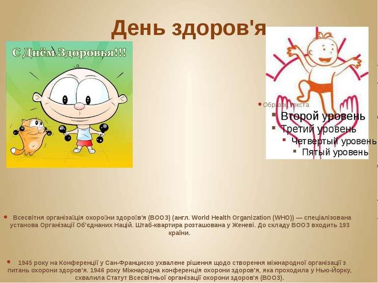 День здоров'я Всесвітня організа ція охоро ни здоро в'я (ВООЗ) (англ. World H...