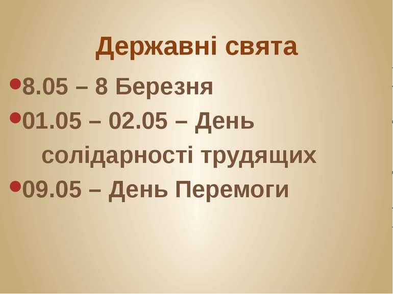 Державні свята 8.05 – 8 Березня 01.05 – 02.05 – День солідарності трудящих 09...
