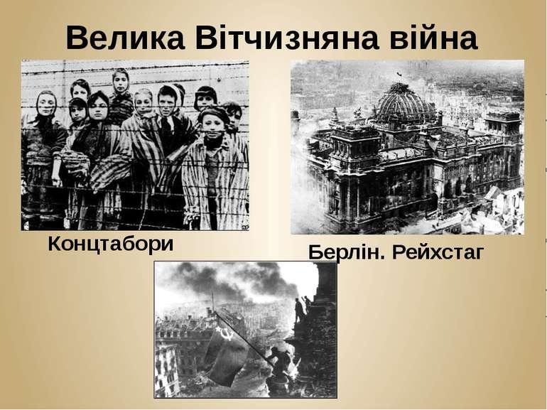 Концтабори Берлін. Рейхстаг Велика Вітчизняна війна