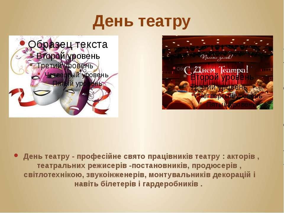 День театру День театру - професійне свято працівників театру : акторів , теа...