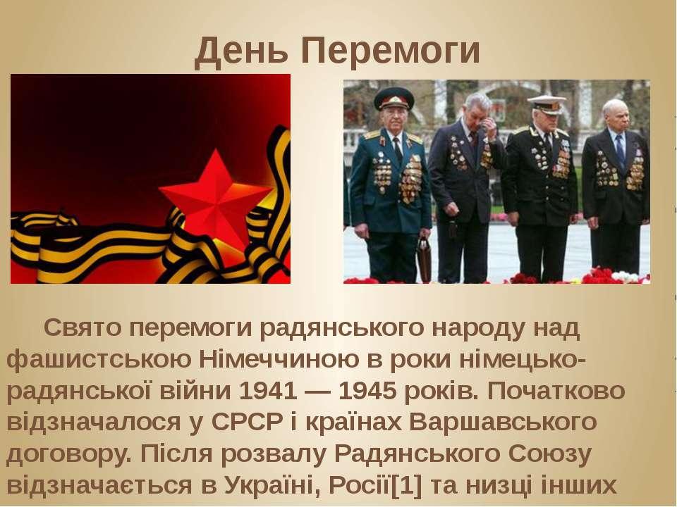 День Перемоги Свято перемоги радянського народу над фашистською Німеччиною в ...
