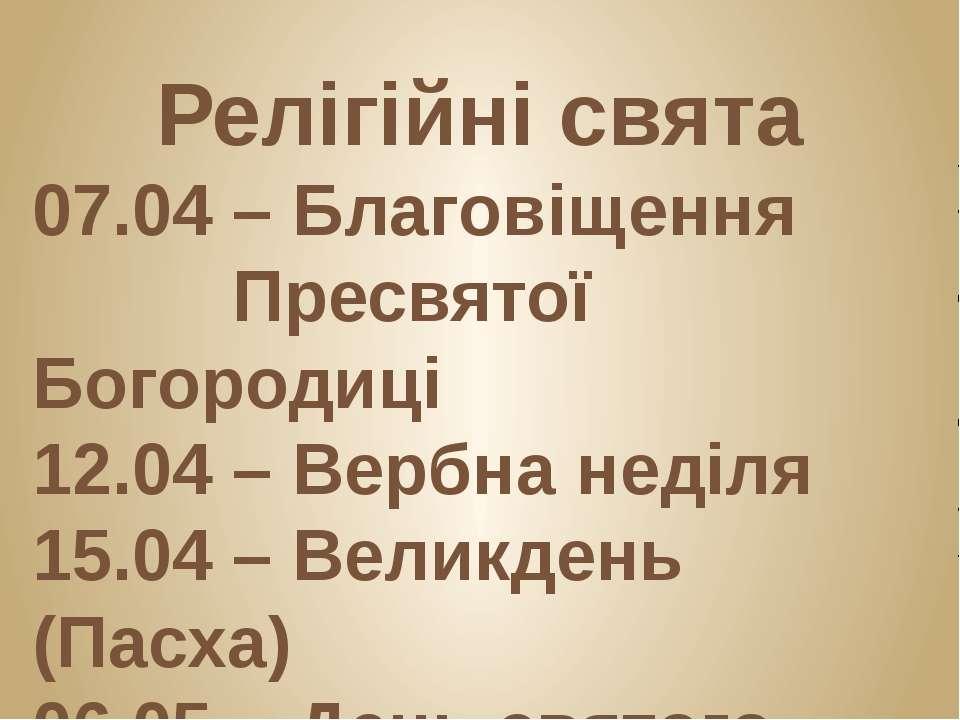 Релігійні свята 07.04 – Благовіщення Пресвятої Богородиці 12.04 – Вербна неді...