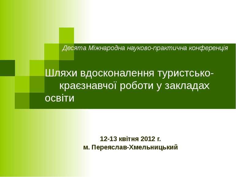 Десята Міжнародна науково-практична конференція Шляхи вдосконалення туристськ...