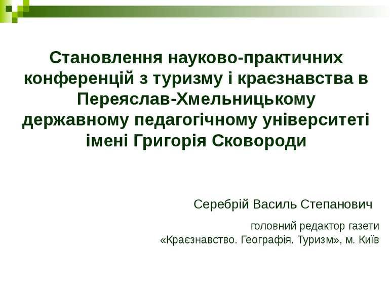 Становлення науково-практичних конференцій з туризму і краєзнавства в Переясл...