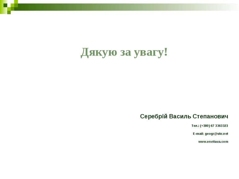 Дякую за увагу! Серебрій Василь Степанович Тел.: (+380) 67 3363323 E-mail: ge...