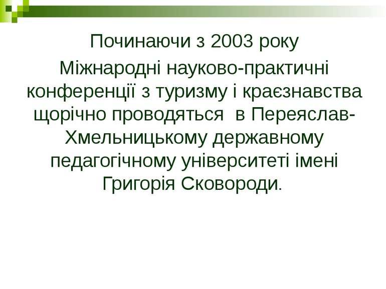 Починаючи з 2003 року Міжнародні науково-практичні конференції з туризму і кр...