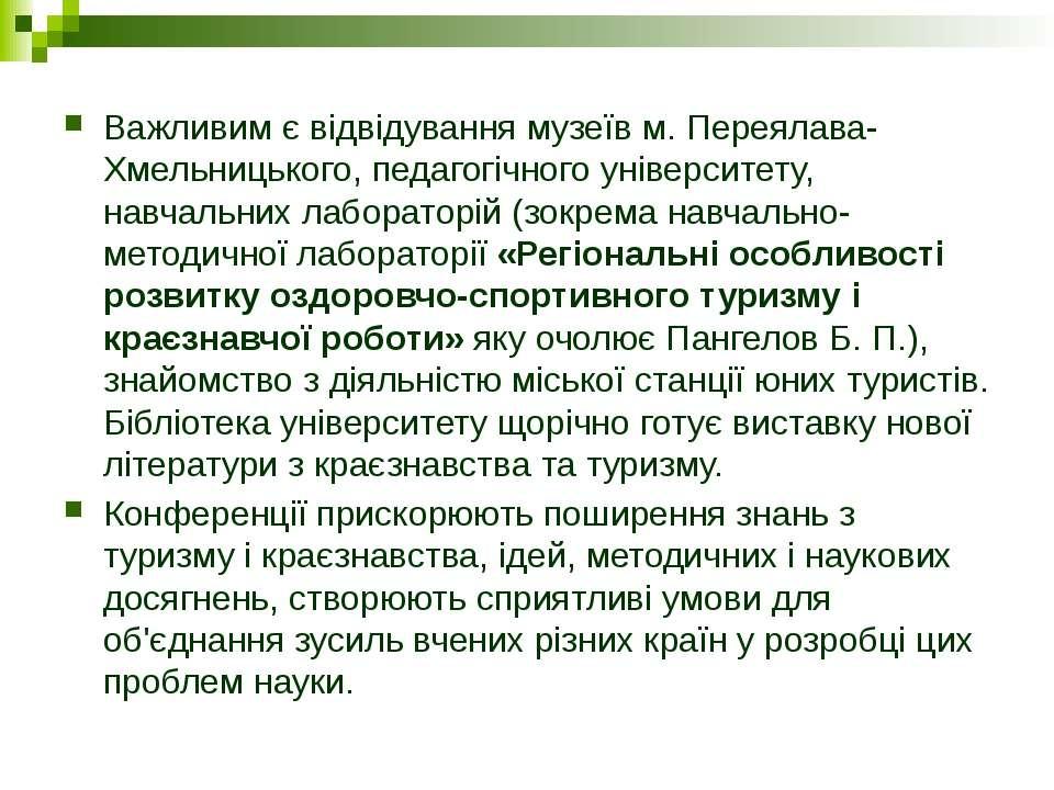 Важливим є відвідування музеїв м. Переялава-Хмельницького, педагогічного унів...