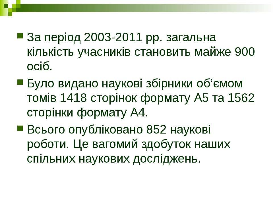 За період 2003-2011 рр. загальна кількість учасників становить майже 900 осіб...