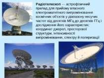 Радіотелескоп — астрофізичний прилад для прийому власного електромагнітного в...