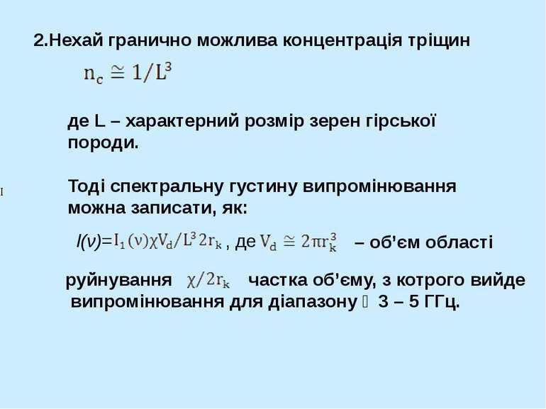 2.Нехай гранично можлива концентрація тріщин де L – характерний розмір зерен ...