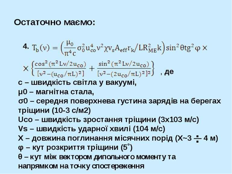 Остаточно маємо: 4. , де c – швидкість світла у вакуумі, μ0 – магнітна стала,...