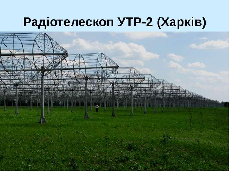 Радіотелескоп УТР-2 (Харків)