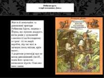 Робінзон крузо історії полковника Джека Життя й незвичайні та дивовижні приго...