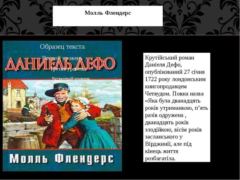 Молль Флендерс Крутійський роман Даніеля Дефо, опублікований 27 січня 1722 ро...