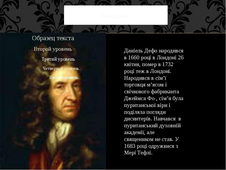біографія Даніель Дефо народився в 1660 році в Лондоні 26 квітня, помер в 173...
