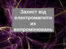 Захист від електромагнітних випромінювань