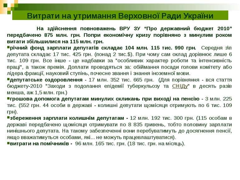 Витрати на утримання Верховної Ради України На здійснення повноважень ВРУ ЗУ ...