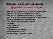 Офіційні джерела інформації – державні органи влади Міністерство енергетики т...