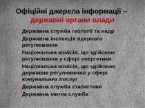 Офіційні джерела інформації – державні органи влади Державна служба геології ...