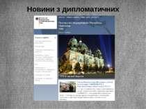 Новини з дипломатичних представництв