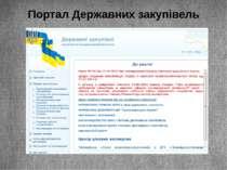 Портал Державних закупівель